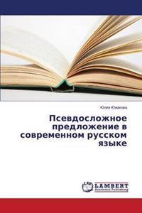 Psevdoslozhnoe Predlozhenie V Sovremennom Russkom Yazyke