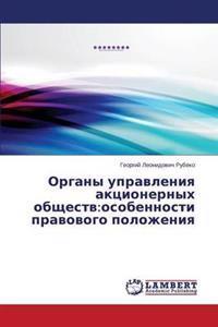 Organy Upravleniya Aktsionernykh Obshchestv