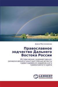 Pravoslavnoe Zodchestvo Dal'nego Vostoka Rossii