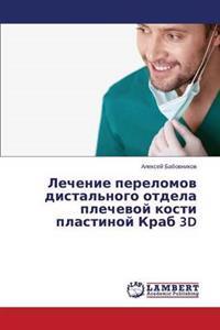 Lechenie Perelomov Distal'nogo Otdela Plechevoy Kosti Plastinoy Krab 3D