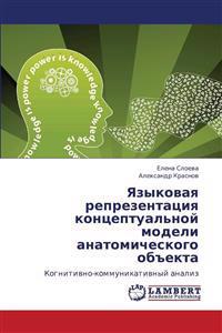 Yazykovaya Reprezentatsiya Kontseptual'noy Modeli Anatomicheskogo Obekta