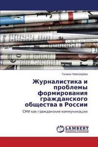 Zhurnalistika I Problemy Formirovaniya Grazhdanskogo Obshchestva V Rossii