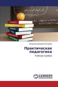 Prakticheskaya Pedagogika