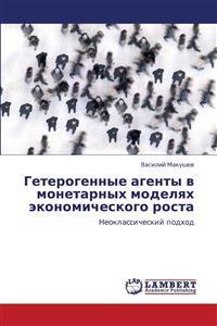 Geterogennye Agenty V Monetarnykh Modelyakh Ekonomicheskogo Rosta