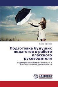 Podgotovka Budushchikh Pedagogov K Rabote Klassnogo Rukovoditelya