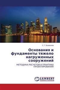 Osnovaniya I Fundamenty Tyazhelo Nagruzhennykh Sooruzheniy