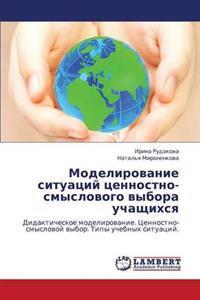 Modelirovanie Situatsiy Tsennostno-Smyslovogo Vybora Uchashchikhsya