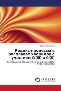 Redoks-Protsessy V Rasplavakh Khloridov S Uchastiem Cr(iii) I Cr(ii)