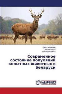 Sovremennoe Sostoyanie Populyatsiy Kopytnykh Zhivotnykh V Belarusi