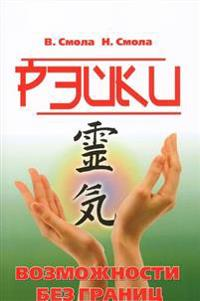 Reiki - The Possibilities Without Limits. the Second Stage of Reiki