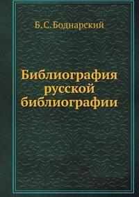 Bibliografiya Russkoj Bibliografii