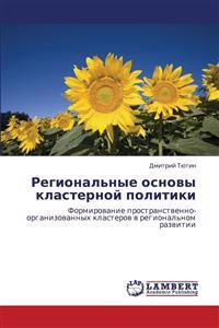 Regional'nye Osnovy Klasternoy Politiki