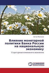 Vliyanie Monetarnoy Politiki Banka Rossii Na Natsional'nuyu Ekonomiku