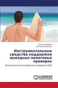 Instrumental'nye Sredstva Podderzhki Vyezdnykh Nalogovykh Proverok