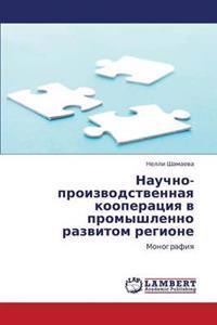 Nauchno-Proizvodstvennaya Kooperatsiya V Promyshlenno Razvitom Regione