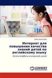 Internet Dlya Povysheniya Kachestva Znaniy Detey Po Angliyskomu Yazyku