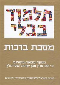 The Steinsaltz Talmud Bavli: Tractate Berakhot, Large