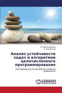 Analiz Ustoychivosti Zadach I Algoritmov Tselochislennogo Programmirovaniya