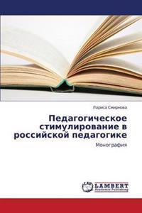 Pedagogicheskoe Stimulirovanie V Rossiyskoy Pedagogike