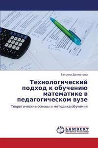 Tekhnologicheskiy Podkhod K Obucheniyu Matematike V Pedagogicheskom Vuze