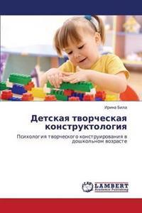 Detskaya Tvorcheskaya Konstruktologiya