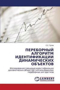 Perebornyy Algoritm Identifikatsii Dinamicheskikh Obektov
