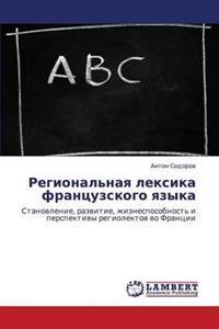 Regional'naya Leksika Frantsuzskogo Yazyka