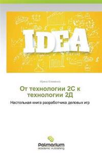OT Tekhnologii 2s K Tekhnologii 2D