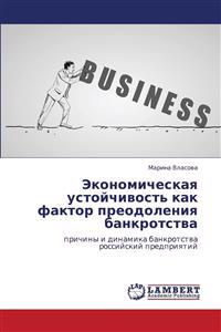 Ekonomicheskaya Ustoychivost' Kak Faktor Preodoleniya Bankrotstva