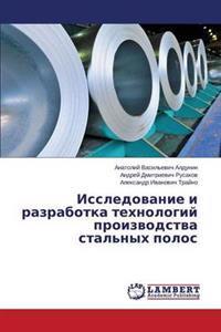 Issledovanie I Razrabotka Tekhnologiy Proizvodstva Stal'nykh Polos