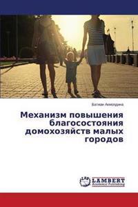 Mekhanizm Povysheniya Blagosostoyaniya Domokhozyaystv Malykh Gorodov