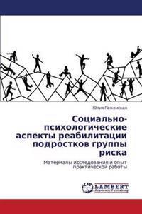 Sotsial'no-Psikhologicheskie Aspekty Reabilitatsii Podrostkov Gruppy Riska