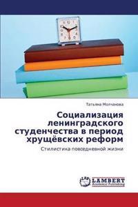 Sotsializatsiya Leningradskogo Studenchestva V Period Khrushchyevskikh Reform