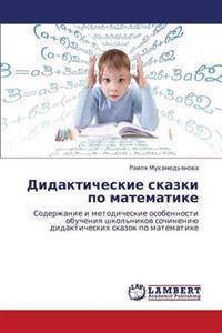 Didakticheskie Skazki Po Matematike