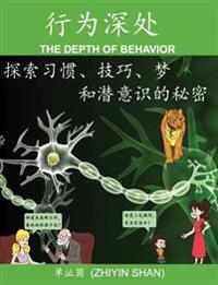 The Depth of Behavior