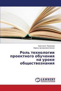 Rol' Tekhnologii Proektnogo Obucheniya Na Uroke Obshchestvoznaniya