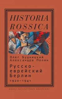 Russko-evrejskij Berlin 1920-1941
