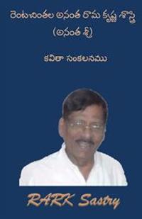 'Anantha Sri' Kavitha Sankalanam