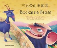 Bockarna Bruse / San zhi gongshanyang Jiafei (svenska och kinesiska)