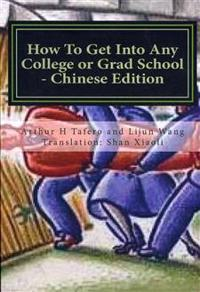 How to Get Into Any College or Grad School - Chinese Edition: The Back Door Secrets to Getting in