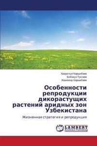 Osobennosti Reproduktsii Dikorastushchikh Rasteniy Aridnykh ZON Uzbekistana