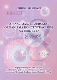 Obnavljanje Ljudskog Organizma PomoCu Koncentracije Na Brojeve (Croatian Version)