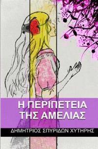 I Peripeteia Tis Ameleias