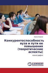 Konkurentosposobnost' Vuza I Puti Ee Povysheniya (Teoreticheskie Aspekty)