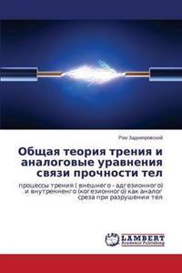 Obshchaya Teoriya Treniya I Analogovye Uravneniya Svyazi Prochnosti Tel