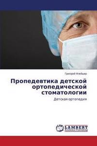 Propedevtika Detskoy Ortopedicheskoy Stomatologii