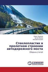 Stekloplastik V Proletnom Stroenii Avtodorozhnogo Mosta