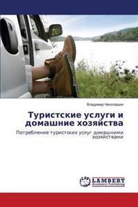 Turistskie Uslugi I Domashnie Khozyaystva
