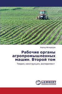 Rabochie Organy Agropromyshlennykh Mashin. Vtoroy Tom