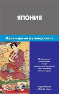 Japonija. Kulinarnyj Putevoditel': Japan. Culinary Guidebook for Russians
